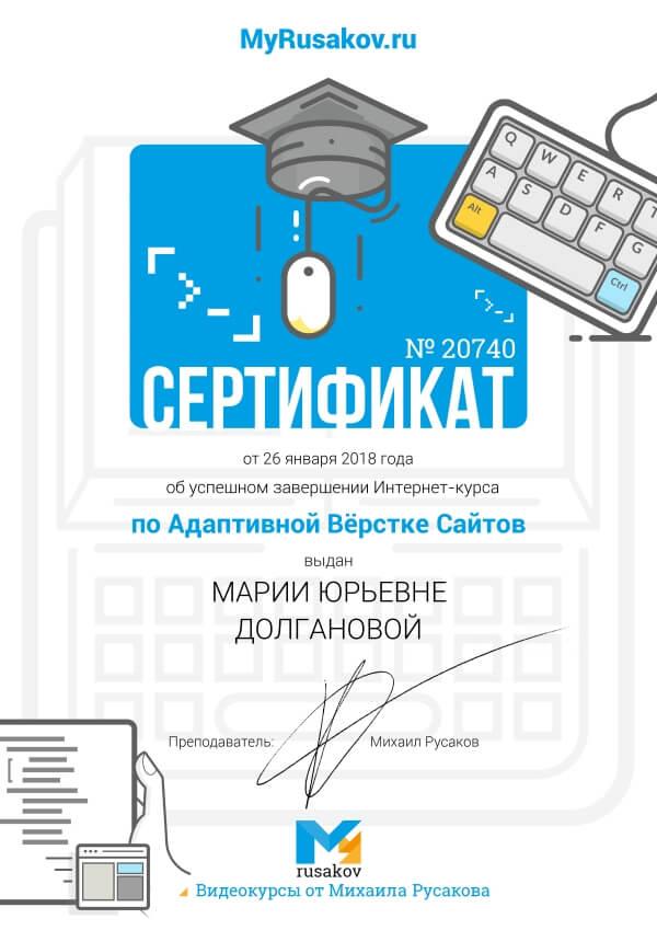 Сертификат по адаптивной вёрстке