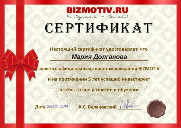 Сертификат Обучение