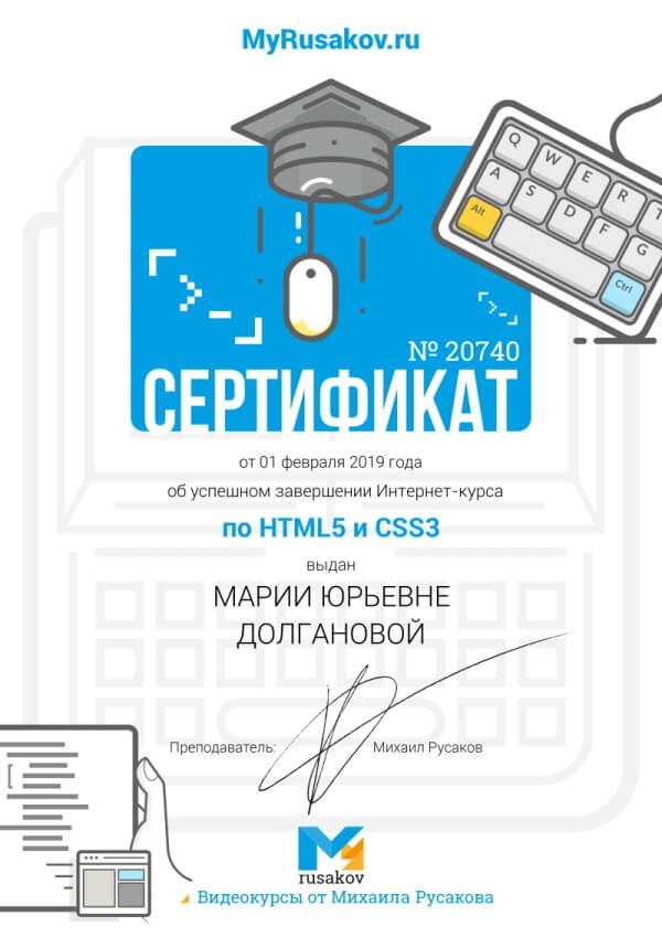 Сертификат HTML и CSS