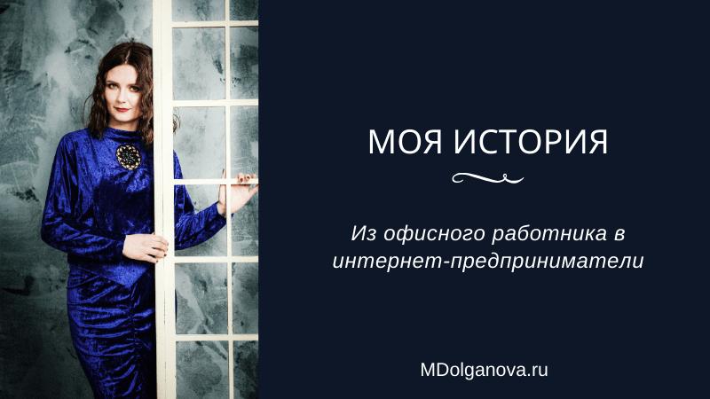 История Марии Долгановой