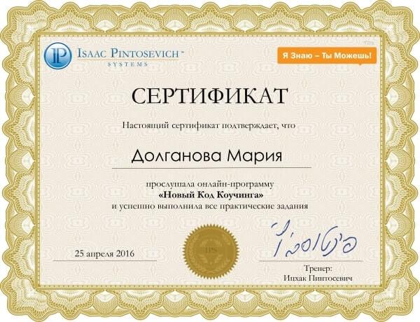 Сертификат Новый Код Коучинга