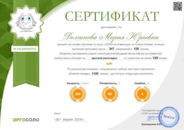 Сертификат слепая десяти пальцевая печать