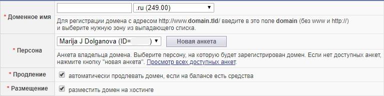 Данные домена