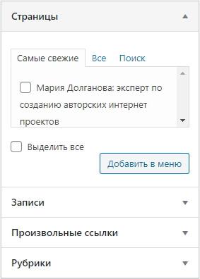 Элементы меню