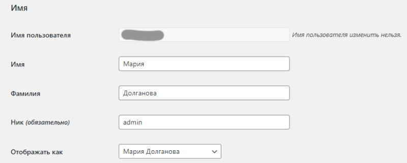 Имя пользователя WordPress