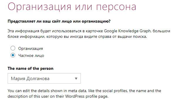 SEO плагин для WordPress - Шаг 3
