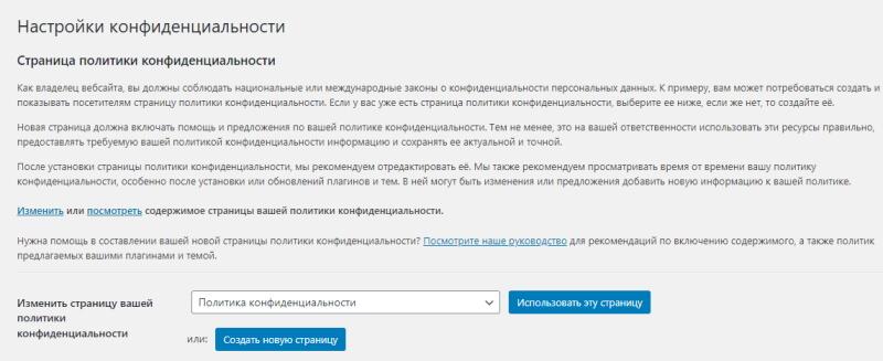 Настройки конфиденциальности ВордПресс