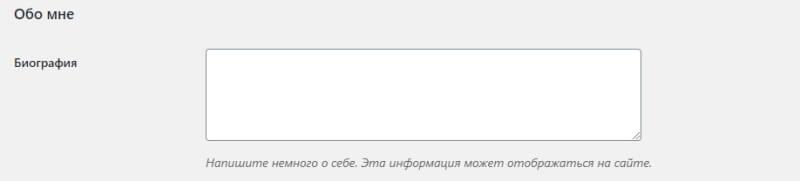 О пользователе