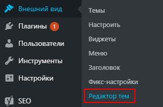 Редактор тем