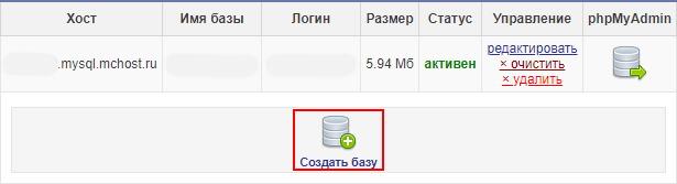 Создание базы данных на хостинге