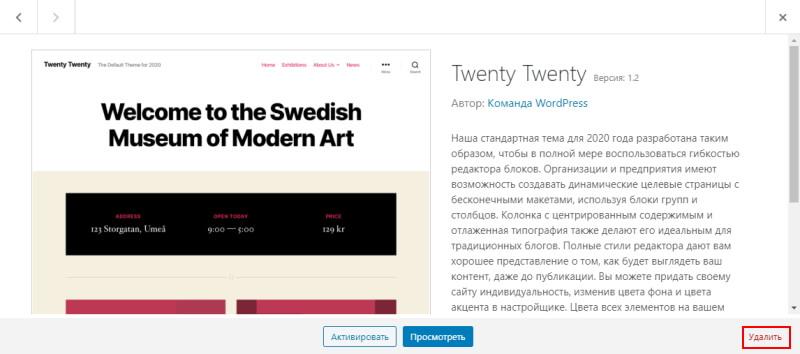 Удаление темы WordPress