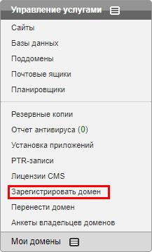 Зарегистрировать домен