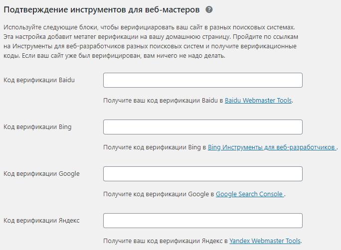 Инструменты веб-мастеров Yoast SEO