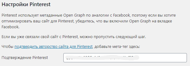 Настройки Pinterest