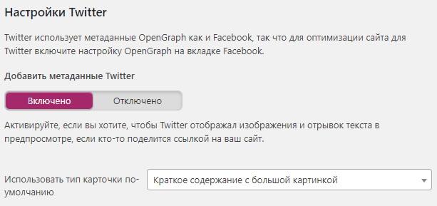 Настройки Twitter