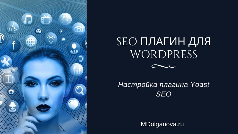 SEO плагин для WordPress