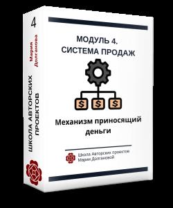 Модуль 4. Система продаж