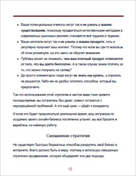 Лист 12