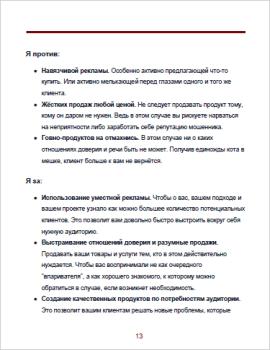 Лист 13