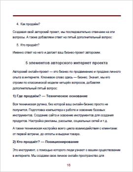 Лист 16