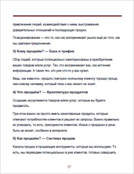 Лист 17