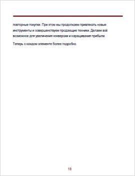 Лист 18