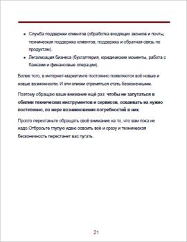 Лист 21