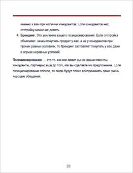 Лист 23