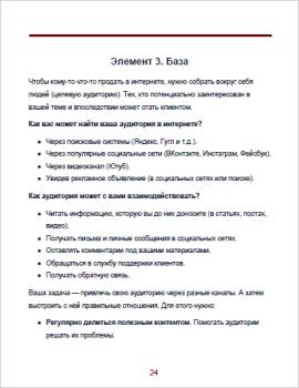 Лист 24