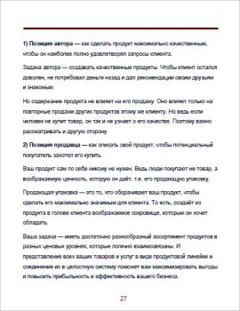 Лист 27
