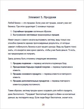 Лист 28