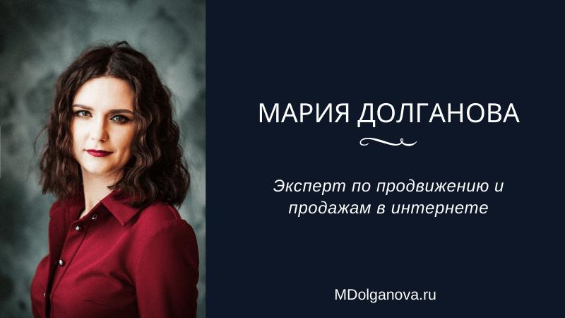 Мария Долганова - эксперт по продвижению и продажам в интернете