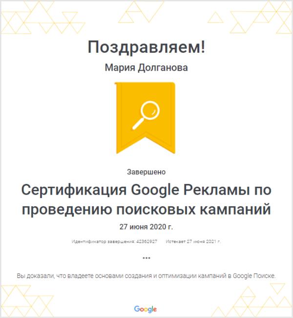 Сертификат Гугл Рекламы