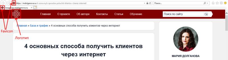 Логотип и favicon сайта